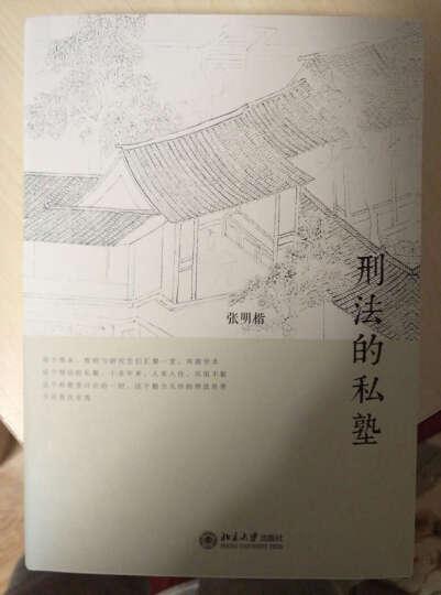 上海中法图 刑法的私塾【9787301243770】 晒单图