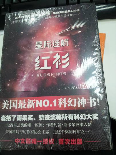 读客全球顶级畅销小说文库024·银河帝国14:星空暗流 晒单图