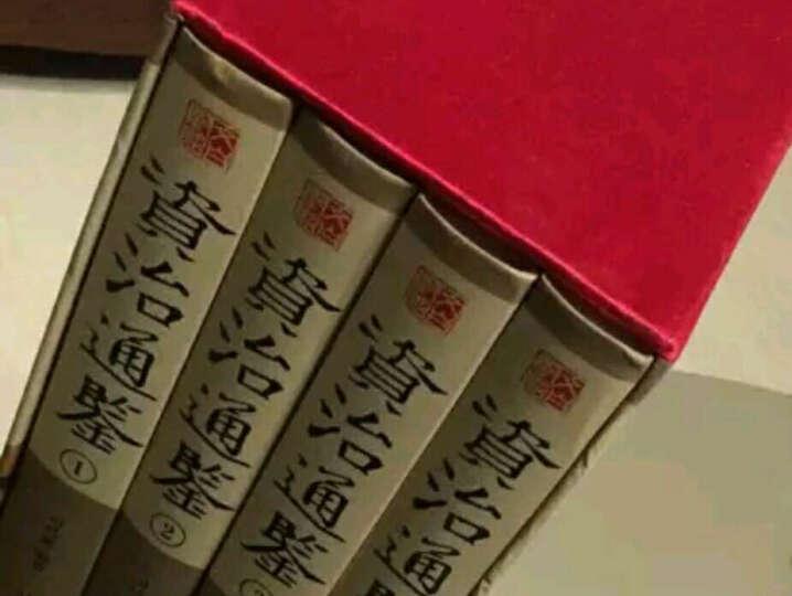 包邮 资治通鉴全套全集文白对照全译 珍藏版资治通鉴白话文资质通鉴二十四史 中华上下五千年 晒单图