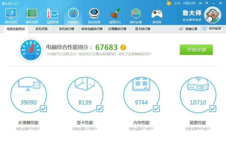 华硕(ASUS)H110M-PLUS 主板 ( Intel H110/LGA 1151 ) 晒单图