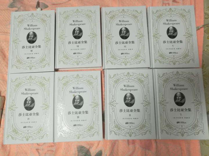 莎士比亚全集(套装共8册) 晒单图