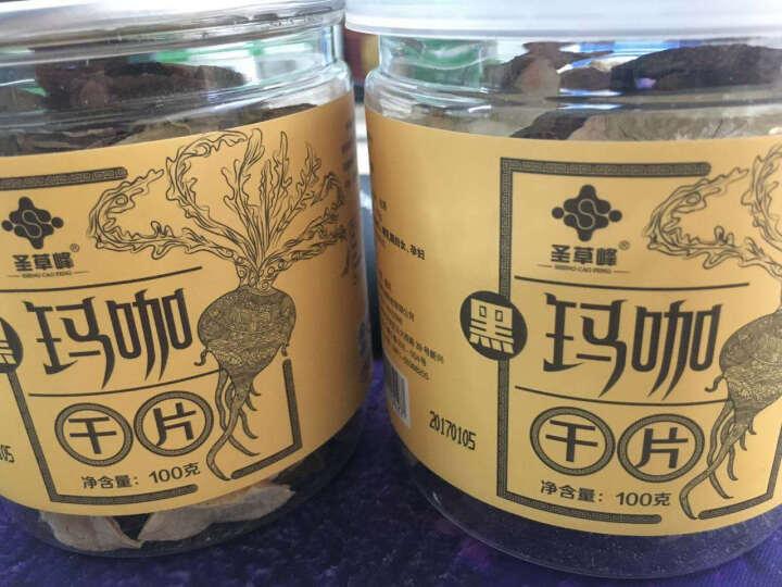 圣草峰(Sheng cao feng) 老谷头 玛卡干片100g黑玛卡干果切片 干果150g 晒单图