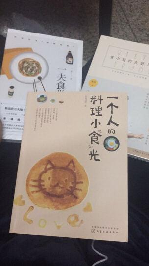 生活美食书籍共3册 粗糙食堂+一个人的料理小食光+黄小厨的美好日常 快手菜 学做菜 常菜谱食谱书籍 晒单图