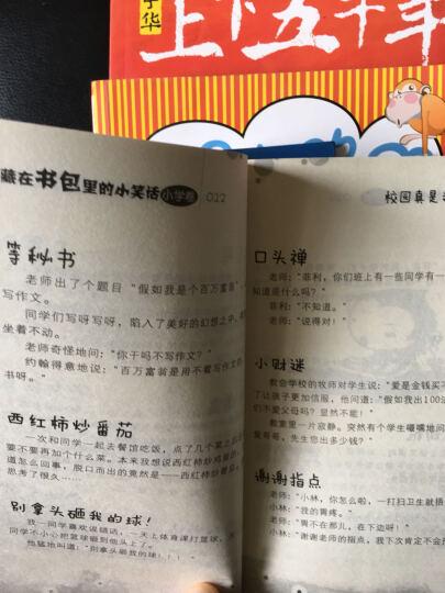 藏在书包里的小笑话:小学卷 晒单图