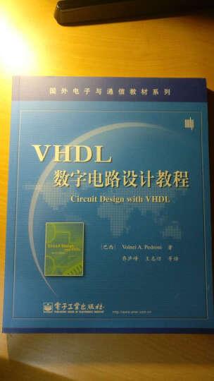 VHDL数字电路设计教程 晒单图