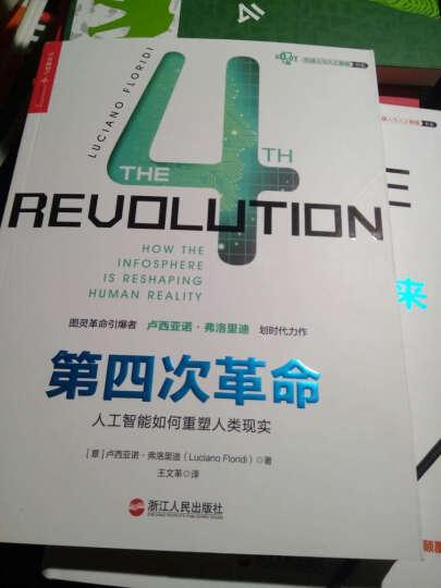 第四次革命:人工智能如何重塑人类现实 晒单图