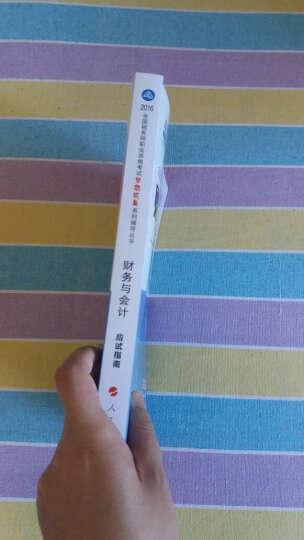 中华会计网校 梦想成真系列 税务师2016教材 应试指南 财务与会计 晒单图