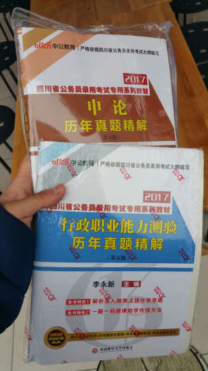 中公版·2017四川省公务员录用考试专用系列教材:申论历年真题精解(第5版) 晒单图