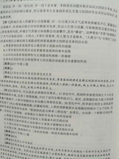 中公版·2018考研政治:马克思主义基本原理概论 晒单图