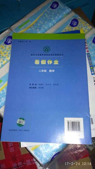 2016年 暑假作业:二年级数学(人教版)/配合义务教育课程标准实验教科书 晒单图