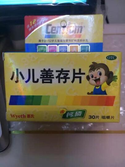 惠氏 小儿善存片 30片 多维元素片 儿童补充维生素矿物质  晒单图