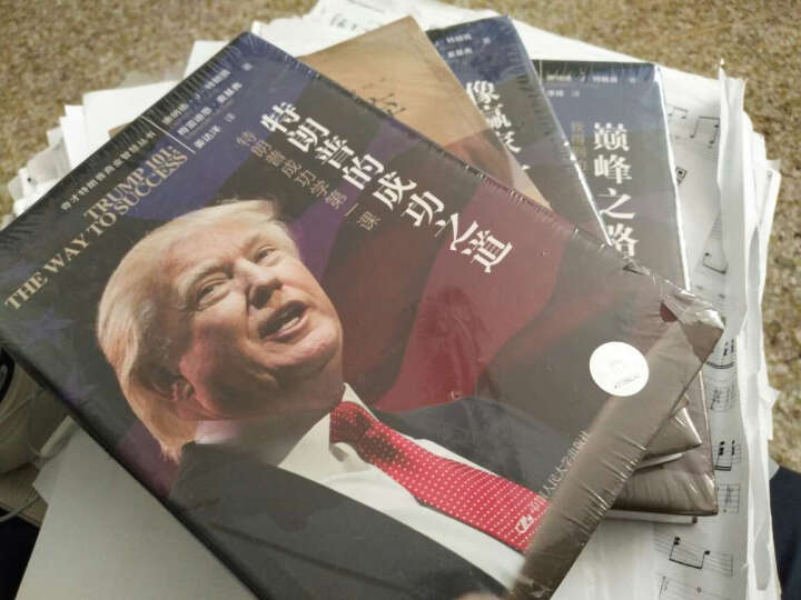 现货】特朗普【套装5册】永不放弃+特朗普自述+特朗普的成功之道+像赢家一样思考+巅峰之路 晒单图