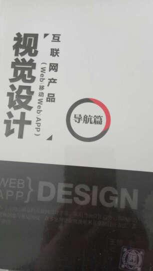 互联网产品(Web/移动Web/APP):视觉设计(风格篇) 晒单图