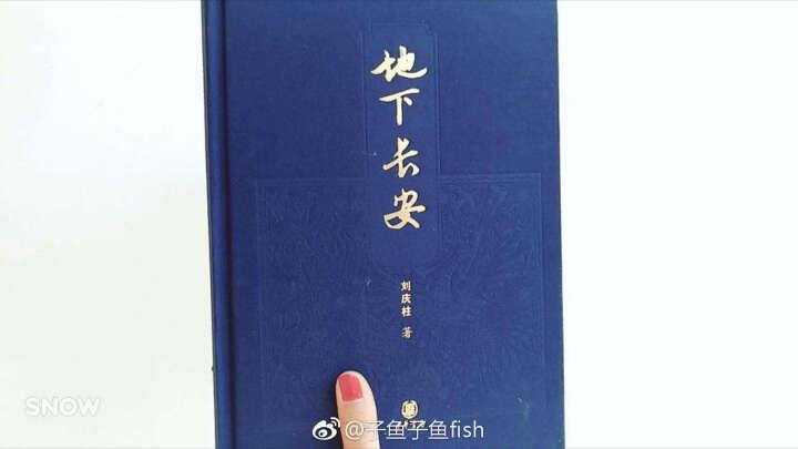 中国古代建筑知识普及与传承系列丛书·中国古都五书:古都北京 晒单图