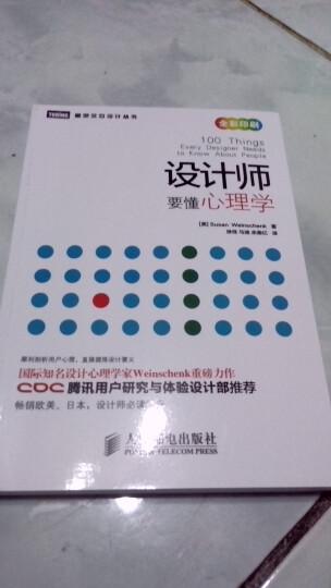 设计师要懂心理学+说服人要懂心理学(套装全2册) 晒单图