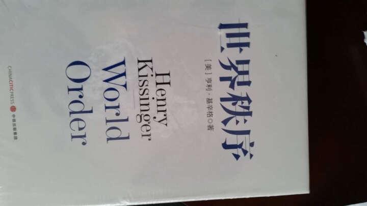 世界秩序+历史的教训 (套装共2册) 晒单图