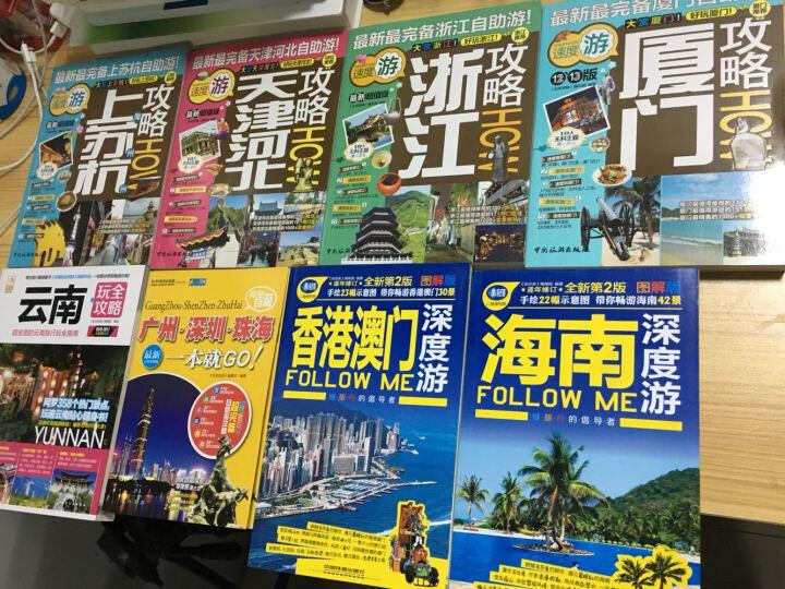走遍中国·完全自游广州、深圳、珠海一本就GO 晒单图