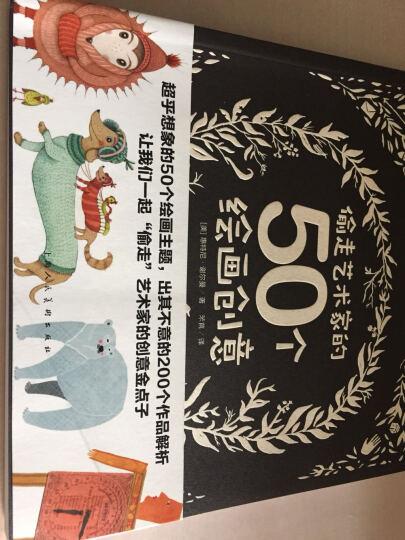 偷走艺术家的50个绘画创意(创意实验室系列丛书) 晒单图