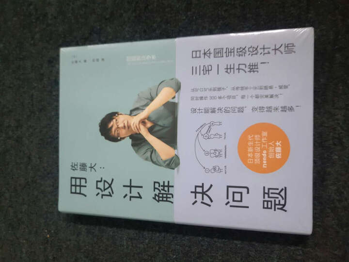 佐藤大:用设计解决问题佐藤大著日本国宝级设计大师三宅一生力推设计能解决的问题 晒单图