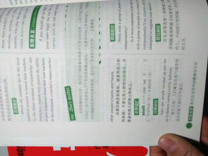2018考研英语作文恋练有辞英文应试写作话题素材大全 托福雅思写作辅导书 晒单图