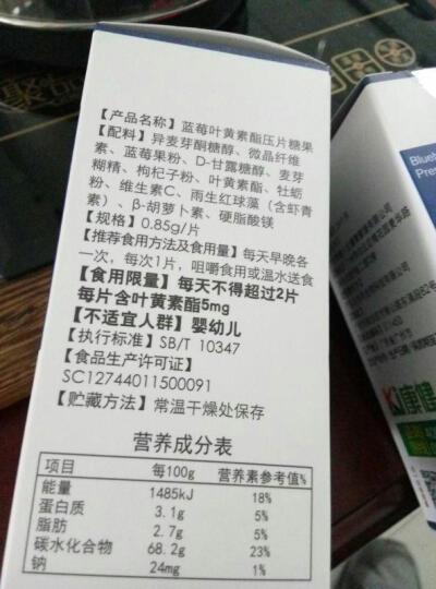 佳莱福 美国进口蓝莓叶黄素酯片 可搭进口叶黄素儿童成人 单品装 60粒 晒单图