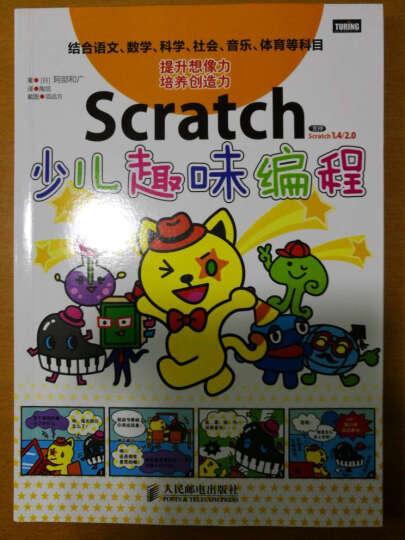 Scratch少儿趣味编程 晒单图