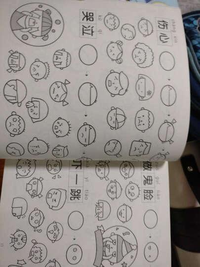 朋友圈疯传的微漫画技法 Q版简笔画 晒单图
