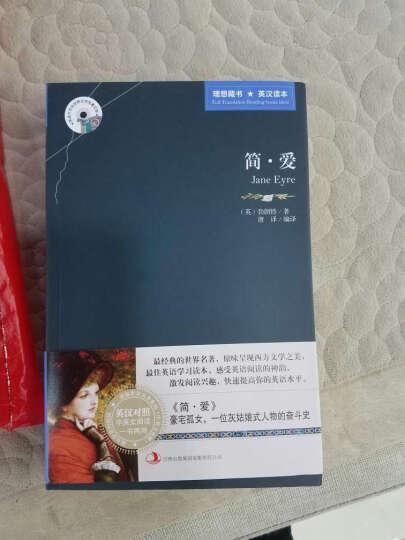 全新正版书籍  简爱 英文原版 中文版 中英文对照世界名著双语图书 晒单图
