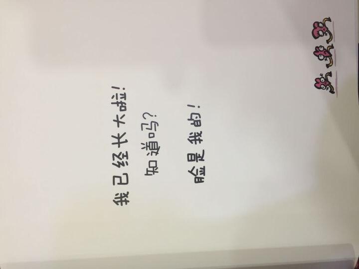 小乳房/启发绘本馆出品 晒单图