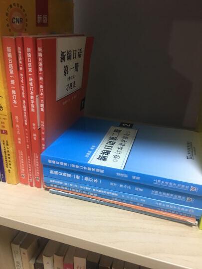 新编日语第2册(修订本)学习参考:课文翻译与练习答案 晒单图