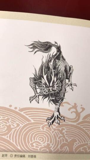 中国传统形象图说·龙 晒单图