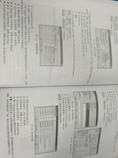 精通CFD动网格工程仿真与案例实战 晒单图