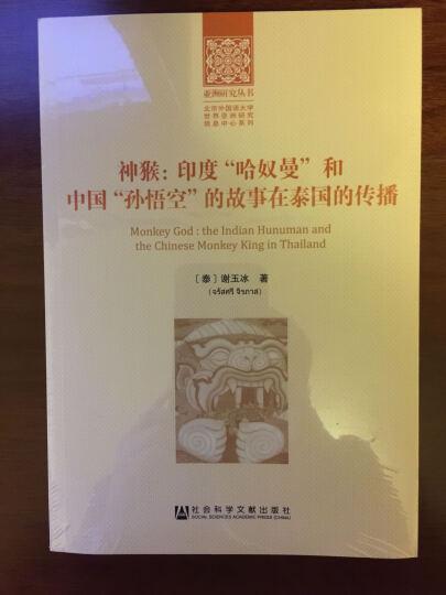 """神猴:印度""""哈奴曼""""和中国""""孙悟空""""的故事在泰国的传播 晒单图"""