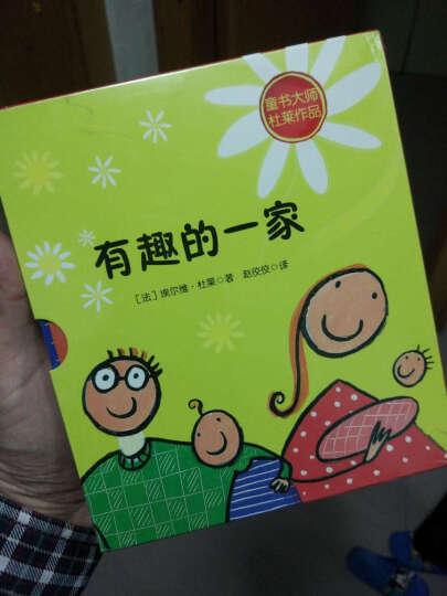 有趣的一家[3-7岁] 埃尔维.杜莱 著 中信出版社图书 畅销书 正版书籍 晒单图