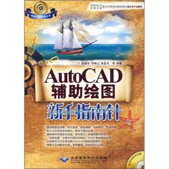 AutoCAD辅助绘图新手指南针(双色印刷)(附光盘) 晒单图