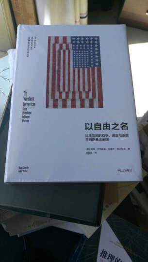新思文库 以自由之名:民主帝国的战争、谎言与杀戮,乔姆斯基论美国  中信出版社 晒单图