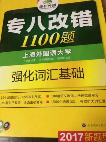 华研外语2017专八阅读新题型180篇 英语专业八级阅读改革新题型180篇 晒单图