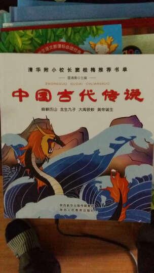 正版 窦桂梅推荐 中国古代神话故事 成语故事 寓言故事 古代传说 中国民俗故事 年除夕的故 晒单图
