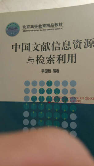 北京高等教育精品教材:中国文献信息资源与检索利用 晒单图