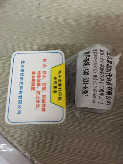 惠朗(huilang)HL2006、HL08支票打印机墨油 晒单图