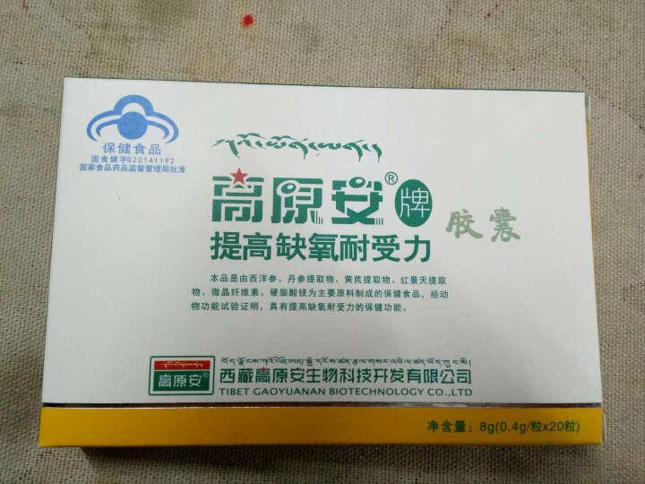 18年3月日期 高原安送礼品 牌凡克胶囊20粒含红景天 1盒 晒单图