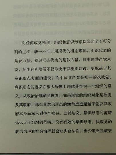 再塑意识形态(精)/郑永年论中国 晒单图