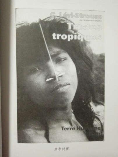 列维-斯特劳斯文集:忧郁的热带 晒单图
