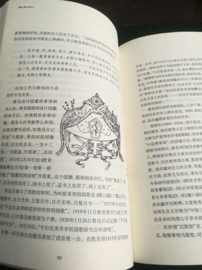 鲁迅:战士与文人 晒单图
