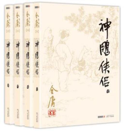 神雕侠侣(共4册)/金庸作品集 小说传记 文学书籍 晒单图
