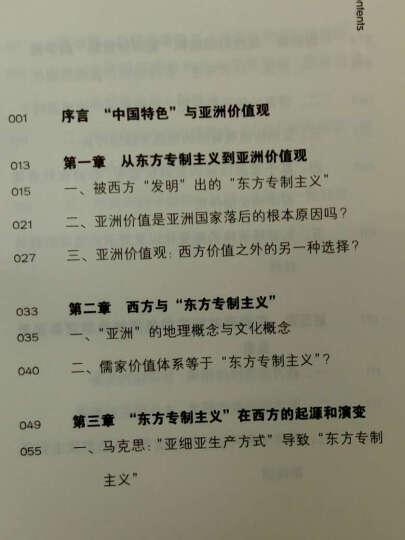 中国崛起(重估亚洲价值观)(精)/郑永年论中国 晒单图