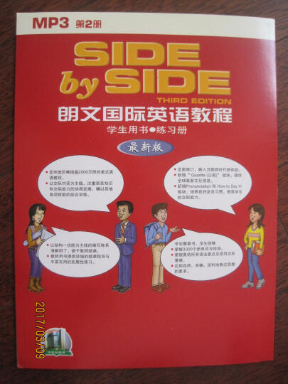 朗文国际英语教程视听教程(2B)(附光盘1张) 晒单图