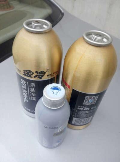 金冷 冷媒HFC-134a 环保雪种 汽车空调制冷剂 300克/罐 1瓶冷冻油 晒单图