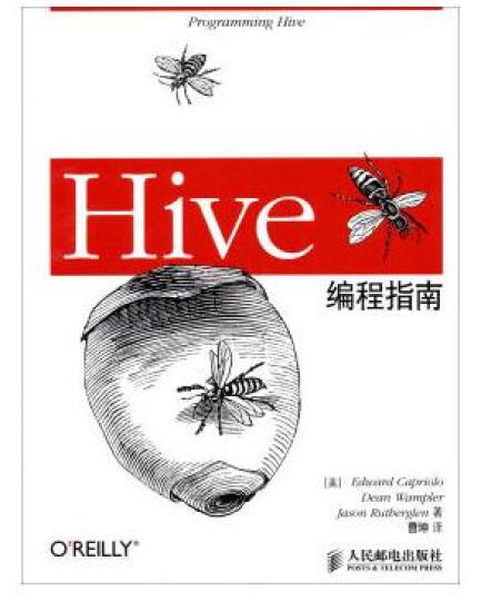 Hive编程指南 晒单图