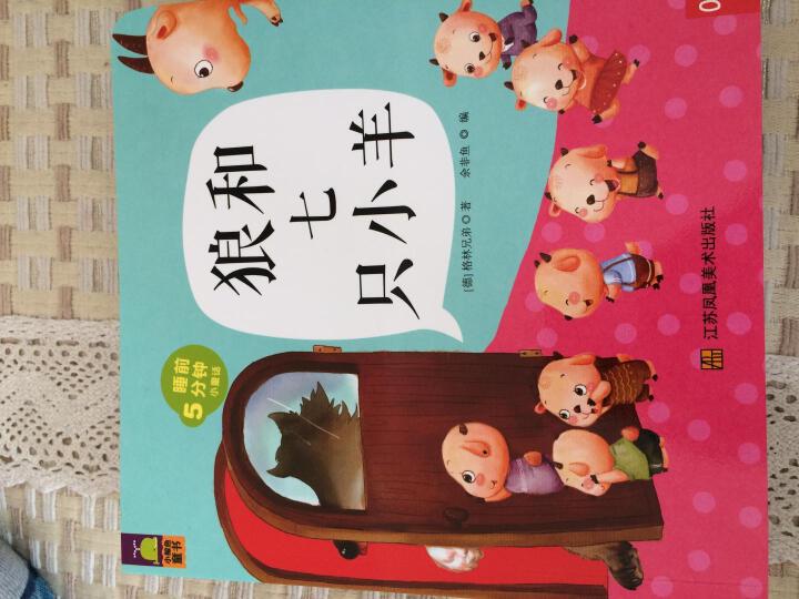 北斗童书·睡前故事5分钟小童话(套装共9册) 晒单图